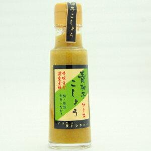 【青柚子こしょうソース】液体柚子こしょう・柚子こしょうソース・柚子こしょう・柚子胡椒・ユズこしょう・ユズ胡椒・液体・ソース・ゆずごしょう・ゆずこしょう