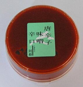 【唐辛子味噌】【辛口】【360g】コチュジャン・唐辛子みそ