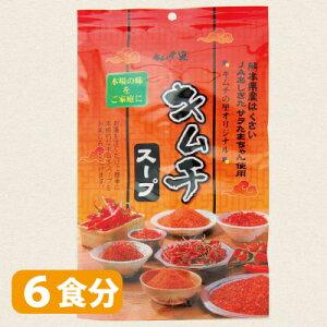 【キムチスープ・6食】お湯をそそぐだけ・キムチの里・スープ・あしきたサラ玉・国産白菜・唐辛子・熊本土産・ご当地・名物・熊本・即席・即席スープ・粉末スープ・粉末・インスタント