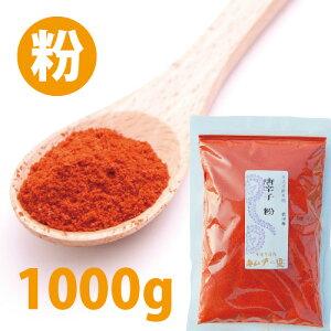 【唐辛子 (粉) 1000g】1kg・とうがらし・トウガラシ・粉末・粉・粉唐辛子・粉とうがらし・粉末唐辛子・粉末とうがらし