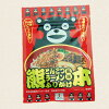 Sprinkle it, and sprinkle it, and pork bones ramen, pork bones ramen is about to fall pork bones ramen pork bones ramen ramen; Kumamon, Kumamoto specialty, souvenir, くまもん, mascot; here, Kumamoto souvenir