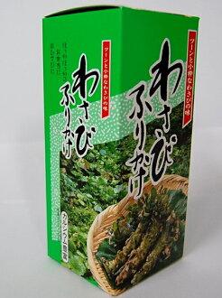 I sprinkle wasabi and sprinkle wasabi, and wasabi, wasabi, wasabi sprinkles it