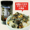 Furikake Nori made, sprinkle, sprinkle Grand National and Kumamoto famous, souvenirs and Kumamoto, specialty and dry, sprinkle sprinkle Ariake marine seaweed, luxury