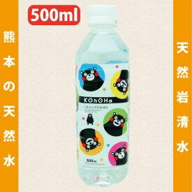 【くまもと天然岩清水・KONOHA・500ml】KONOHA・このは・くまモン・ミネラルウォーター・水・ペットボトル・天然岩清水・熊本・土産・熊本土産