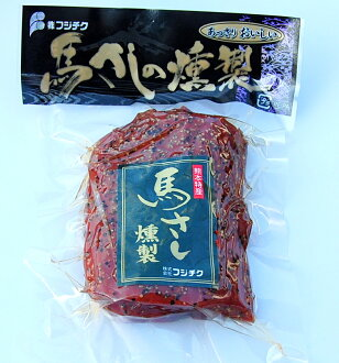 It is smoking, horseflesh, Kumamoto souvenir of the horseflesh specialty of smoking, basashi, smoking, smoking, side dish, Kumamoto of ばさしの smoking, ばさしのくんせい, the basashi, souvenir, here