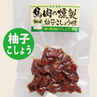 It is Kumamoto souvenir specialty of smoking, pepper, citron pepper, citron pepper, basashi, smoking, smoking, horseflesh, horse, side dish, Kumamoto of smoking, the horseflesh of the horseflesh, souvenir, here