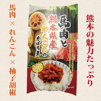 It is a citron pepper flavor, citron pepper with one of here gourmet, rice a side dish, Kumamoto souvenir, a souvenir here dish simmered in そぼろ, Aso Chinese mustard, horseflesh, lotus root, Kumamoto, souvenir, here
