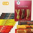 【アルトクリスピー・ALTO CRISPIE・12個入・個包装】パイの詰め合わせ・パイ・チーズパイ・キャラメルパイ・チョコレ…