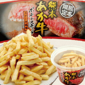 It is here gourmet, Aso souvenir Kumamoto souvenir, a souvenir here dirt cow potato, red cow potato potato stick, dirt cow, あかうし, here potato, here potato stick, Kumamoto, souvenir, Aso, red cow, here