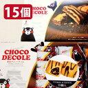 Chocodecole15