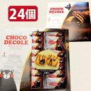 Chocodecole21