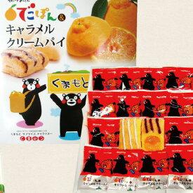 【でこぽん キャラメルクリームパイ (16個入)・個包装】JAあしきた・芦北・デコポン・熊本土産・銘菓・くまモン・くまもん・菓子・箱菓子・熊本・土産・デコポンキャラメルクリームパイ・デコポンパイ・デコポンクリームパイ・でこぽんパイ・でこぽんクリームパイ・お土産