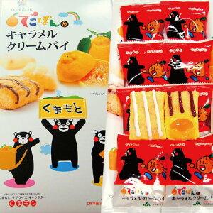 【でこぽん キャラメルクリームパイ (8個入)・個包装】JAあしきた・芦北・デコポン・熊本土産・銘菓・くまモン・くまもん・菓子・箱菓子・デコポンキャラメルクリームパイ・デコポンパ