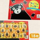 【くまモンプリントクッキー・18枚入・個包装】くまモン・プリントクッキー・クッキー・熊本・土産・箱菓子・菓子・く…