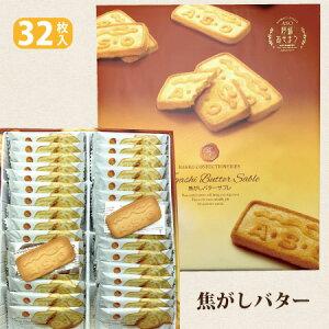 【焦がしバターサブレ・32枚・個包装】焦がしバタークッキー・バタークッキー・クッキー・熊本土産・銘菓・大阿蘇・阿蘇小国ジャージー牛乳・小国ジャージー牛乳・ジャージー牛乳・小