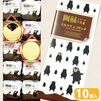 【くまもと阿蘇ジャージーミルクチョコサンド・10個入・個包装】くまモン・ジャージーミルク・チョコサンド・ふわふわ・熊本・土産・箱菓子・菓子・くまもん・ご当地・熊本土産