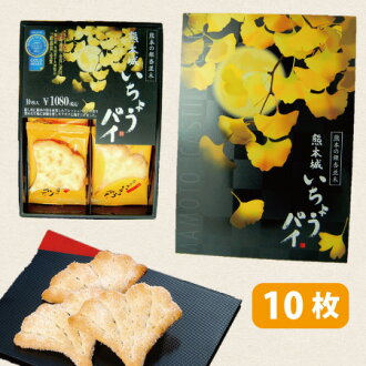 It is a ginkgo, a ginkgo a ginkgo pie, Kumamoto souvenir, a cake of high quality, Mond selection, a gold medal, a box cake, a cake, Kumamoto, a souvenir, a souvenir