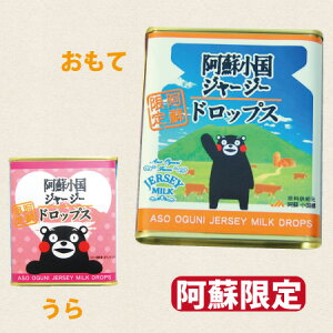 【小国ジャージー・ドロップス】ドロップ・ドロップス・ミルク飴・ミルクキャンディー・限定・ご当地・駄菓子・阿蘇・熊本・飴・ミルクあめ・土産・熊本土産・お土産・ご当地キャンデ