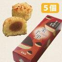 【栗千里・5個・個包装】焼モンブラン・焼きモンブラン・和洋菓子・栗・モンブラン・箱菓子・菓子・銘菓・熊本・土産…
