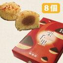 【栗千里・8個・個包装】焼モンブラン・焼きモンブラン・和洋菓子・栗・モンブラン・箱菓子・菓子・銘菓・熊本・土産…