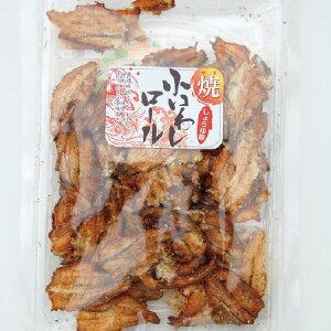 【小イワシロール】しょうゆ味・焼イワシ・イワシ・いわし・鰯・魚介乾製品・ギフト・干物・おつまみ・酒の肴