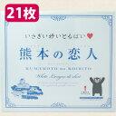 Kumamotonokoibito21