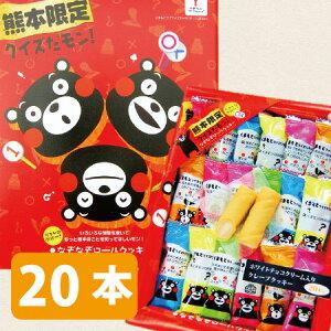 【熊本限定 クイズだモン・20個入・個包装】くいず・くいずだもん・くまモン・ロールクッキー・なぞなぞ・クイズ・熊本・土産・箱菓子・菓子・くまもん・ご当地・キャラクター・ゆるキ