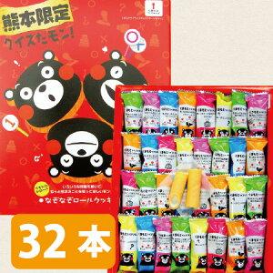 【熊本限定 クイズだモン・32個入】くいず・くいずだもん・くまモン・ロールクッキー・なぞなぞ・クイズ・熊本・土産・箱菓子・菓子・くまもん・ご当地・キャラクター・ゆるキャラ・熊