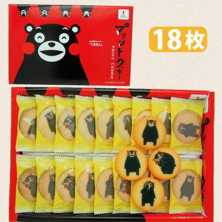 【くまモンプリントクッキー・18枚入・個包装】くまモン・プリントクッキー・クッキー・熊本・土産・箱菓子・菓子・くまもん・ご当地・キャラクター・ゆるキャラ・熊本土産