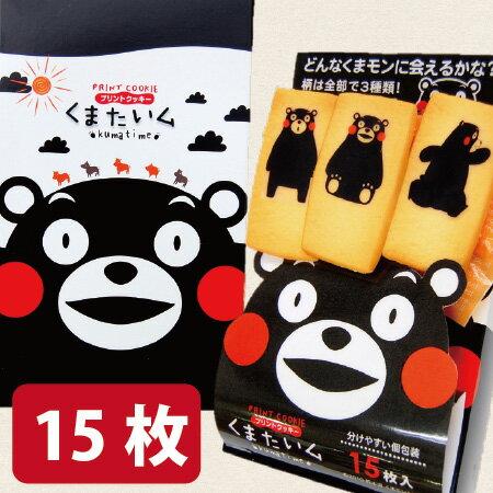 【くまたいム・15枚入・個包装】くまモン・プリントクッキー・クッキー・熊本・土産・箱菓子・菓子・くまもん・ご当地・キャラクター・ゆるキャラ・熊本土産