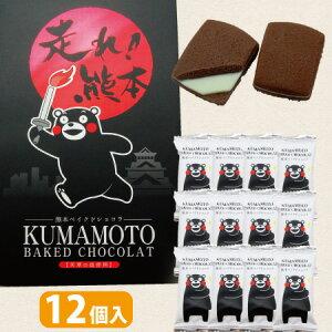 【熊本 ベイクドショコラ・12個入・個包装】ショコラ・チョコショコラ・クッキー・土産・箱菓子・菓子・熊本・ご当地・熊本土産・お土産・チョコクッキー・くまモン・ゆるキャラ