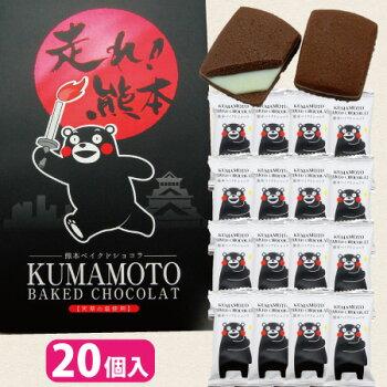 【熊本ベイクドショコラ・20個入・個包装】ショコラ・チョコショコラ・クッキー・土産・箱菓子・菓子・熊本・ご当地・熊本土産・お土産・チョコクッキー・くまモン・ゆるキャラ