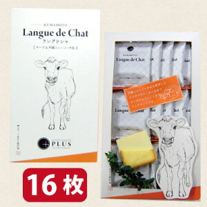 【チーズ&阿蘇ジャージー牛乳・ラングドシャ・16枚・個包装】ラングドシャ・ラングドシャクッキー・ラングドシャ?・クッキー・チーズチョコ・熊本土産・銘菓・阿蘇ジャージー牛乳・