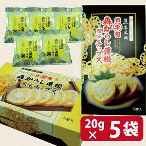 【森からし蓮根風チップス・100g(20g×5袋)】辛子れんこん・からし蓮根・辛子レンコン・辛子蓮根・からし蓮根チップスチップス・スナック・熊本・名物・土産・ご当地・名物チップス・個包