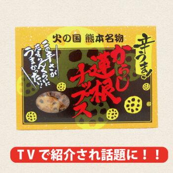 【からし蓮根チップス】辛子れんこん・からし蓮根・辛子レンコン・辛子蓮根・チップス・スナック・熊本・名物・土産・ご当地・野菜チップス・野菜チップ・たけや製菓・熊本土産