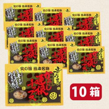 【からし蓮根チップス・10箱セット】辛子れんこん・からし蓮根・辛子レンコン・辛子蓮根・チップス・スナック・熊本・名物・土産・ご当地・野菜チップス・野菜チップ・熊本土産