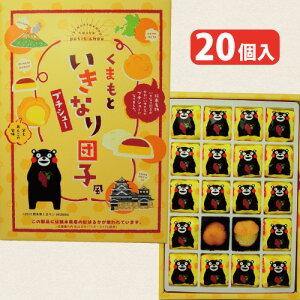 【くまもと・いきなり団子風プチシュー・20個入・個包装】くまモン・いきなり団子・プチシュー・シュークリーム・一口シュークリーム・熊本・土産・箱菓子・菓子・くまもん・ご当地・