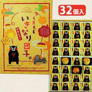 【くまもと・いきなり団子風プチシュー・32個入・個包装】くまモン・いきなり団子・プチシュー・シュークリーム・一口シュークリーム・熊本・土産・箱菓子・菓子・くまもん・ご当地・