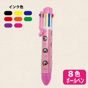 【くまモンボールペン・8色ボールペン・本体:ピンク】マルチボールペン・くまモン・油性ボールペン・文房具・文具・熊本・土産・ご当地・筆記具・筆記用具・ご当地・キャラクター・く