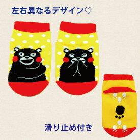 【くまモン 靴下・10-13cm・左右異なるデザイン・黄色ベース くすくす】1歳、2歳、3歳・くつした・靴した・10cm、11cm、12cm、13cm、男女兼用・男性用・女性用・ユニセックス・こども用・子ども用・くまモン・熊本・土産・ご当地 ソックス・くつ下・熊本土産・ベビーソックス