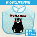 【日本製・くまモン・ベビーエプロン・青】綿100%・スタイ・お食事エプロン・食事エプロン・くまモン・熊本・ゆるキャ…