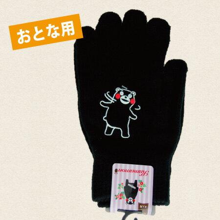 【くまモン手袋】くまモン・手袋・手ぶくろ・くまモン手ぶくろ・熊本・土産・ご当地・キャラクター・大人用・おとな用・くまもん・景品・ゆるキャラ・防寒着・防寒・熊本土産