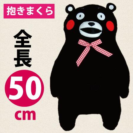 【くまモン・抱っこ枕クッション・ノーマル顔】くまモンの抱き枕・抱っこまくら・抱っこ枕・クッション・フリース・フリース生地・ぬいぐるみ・熊本・土産・ご当地・キャラクター・くまもん・お土産・ゆるキャラ・なめらか・熊本土産
