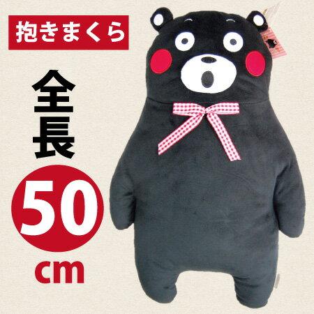 【くまモン・抱っこ枕クッション・驚き】くまモンの抱き枕・抱っこまくら・抱っこ枕・クッション・フリース・フリース生地・ぬいぐるみ・熊本・土産・ご当地・キャラクター・くまもん・お土産・ゆるキャラ・なめらか・熊本土産