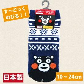 【日本製・くまモンのび〜るくつ下・10-24cm・青ベース 雪結晶柄】くまモン くつ下・ソックス・靴下・くつした・靴した・男女兼用・男性用・女性用・こども用・子ども用・子供用・大人用・おとな用・くまモン・熊本・土産・お土産・ご当地・ご当地ソックス・くつ下