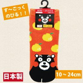 【日本製・くまモンのび〜るくつ下・10-24cm・でこぽん】くまモン くつ下・ソックス・靴下・くつした・靴した・男女兼用・男性用・女性用・こども用・子ども用・子供用・大人用・おとな用・くまモン・熊本・土産・お土産・ご当地・ご当地ソックス・くつ下・デコポン