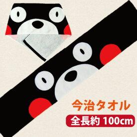 【日本製・くまモンタオルマフラー・黒】今治タオル・タオルマフラー・マフラータオル・スポーツタオル・タオルスカーフ・スカーフタオル・くまモン・熊本・土産・ご当地・ご当地タオル・キャラクター・くまもん・熊本土産