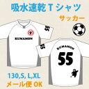 【吸水速乾 DRY Tシャツ・くまモン・サッカー・白】くまモンのTシャツ・130・S・L・XL・土産・お土産・吸水速乾Tシャ…