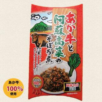 そぼろ dish simmered in, Aso Chinese mustard, dirt cow, あかうし, red cow, Kumamoto, souvenir here, side dish, Kumamoto souvenir, souvenir with one of here, here gourmet, rice