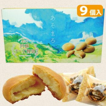 【あそまろ阿蘇チーズ饅頭・9個入・個包装】チーズ饅頭・チーズまんじゅう・熊本・土産・箱菓子・菓子・ご当地・熊本土産・九州土産・お土産・卵型饅頭・卵型
